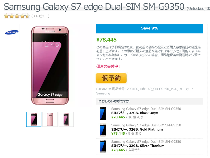 ExpansysでSamsung Galaxy S7 edge(Pink Gold)仮予約受付がスタート
