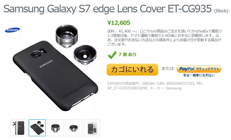 Galaxy S7シリーズ専用の純正レンズカバーがExpansysに入荷