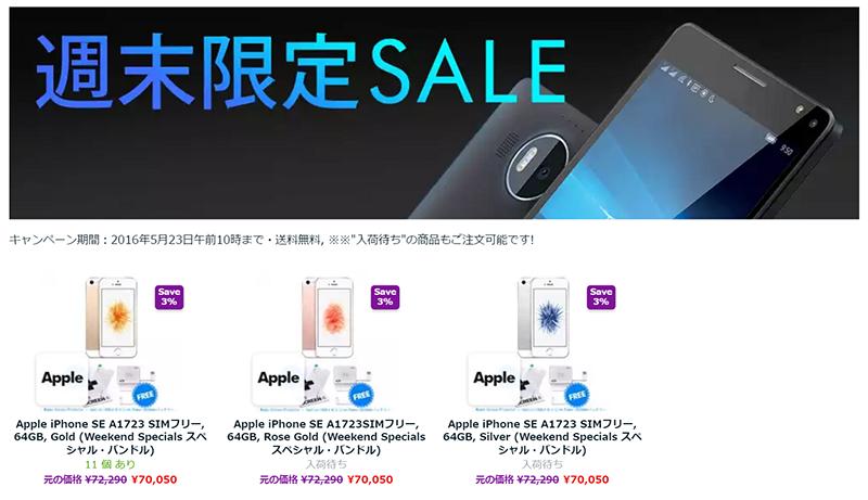 Expansys週末セールにApple iPhone SEのバンドル品が登場