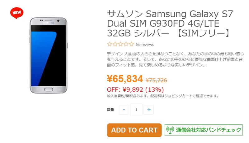 ETOREN週末セールでSamsung Galaxy S7が大きく割引中