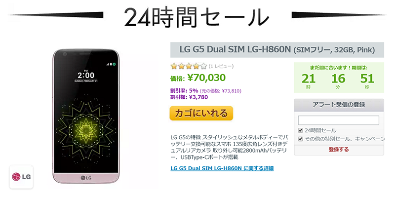 Expansys 24時間セールにLG G5(Pink)が初登場