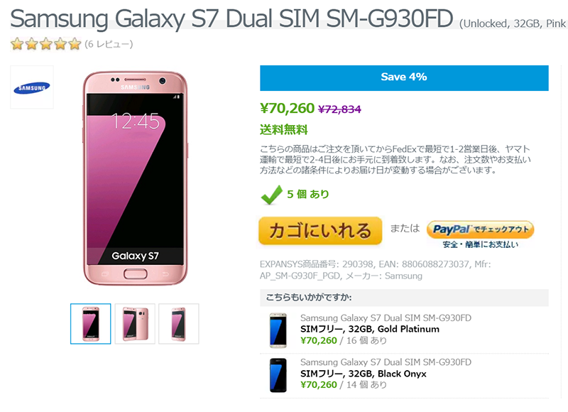 ExpansysにSamsung Galaxy S7 SM-G930FD(Pink Gold)が入荷