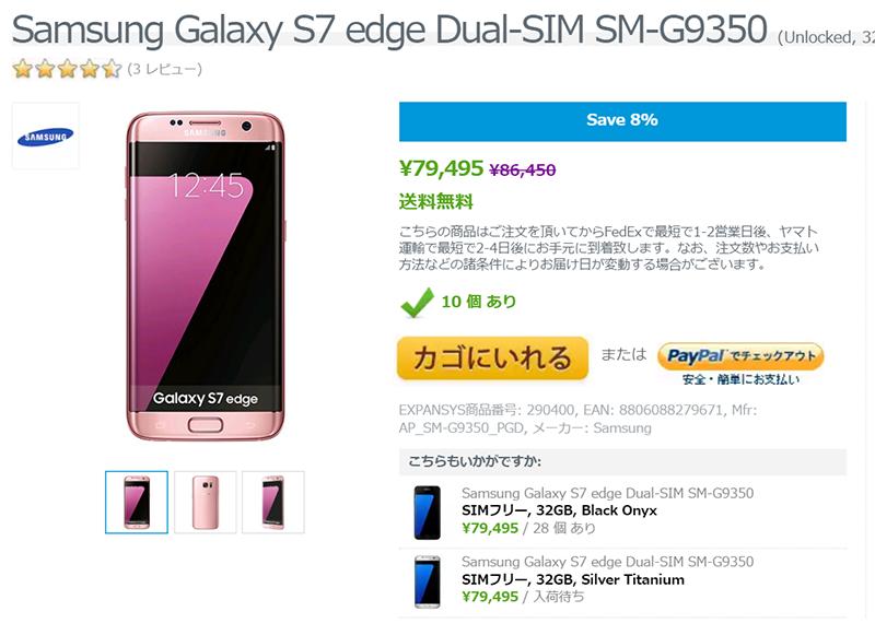 Galaxy S7 edge SM-G9350の販売がExpansysでスタート