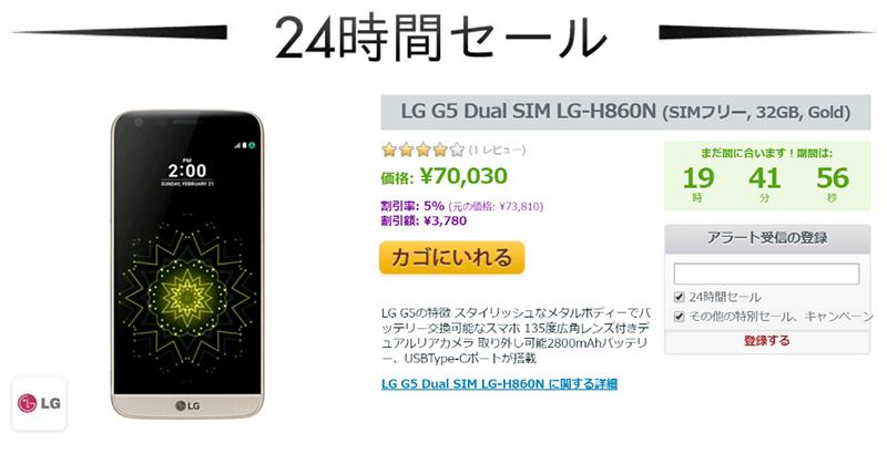 Expansys 24時間セールにLG G5 Dual LG-H860N Goldが登場
