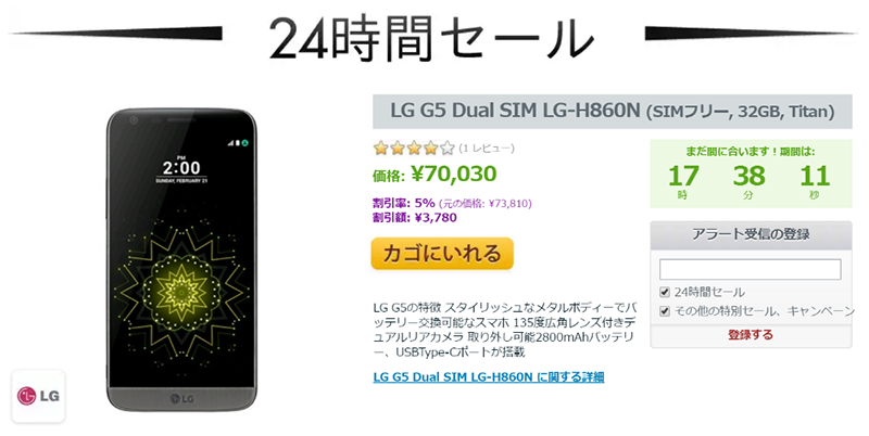 Expansys日替わりセールにLG G5 Dual Titanカラーが登場