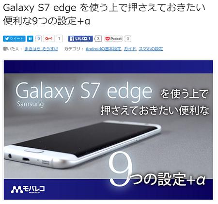 Galaxy S7 edgeを使う上で押さえておきたい便利な9つの設定