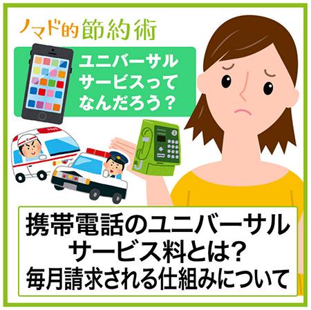 携帯電話のユニバーサルサービス料をノマド的節約術で解説