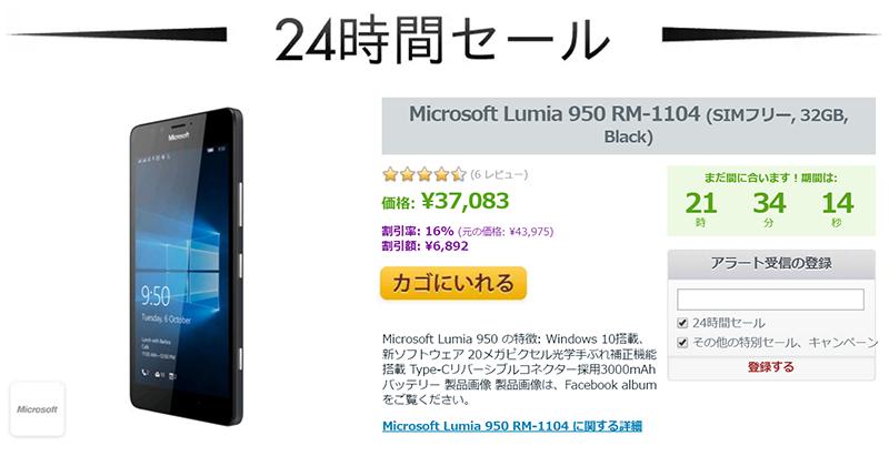 Expansys日替わりセールにMicrosoft Lumia 950が登場