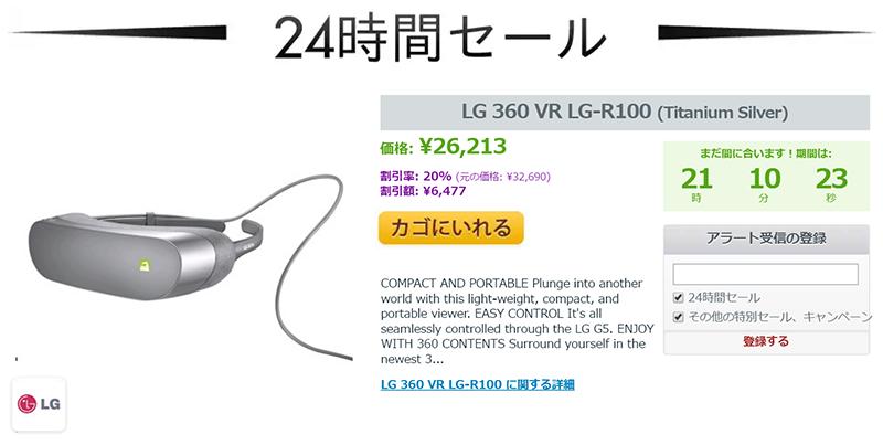 Expansys日替わりセールにLG 360 VRが登場