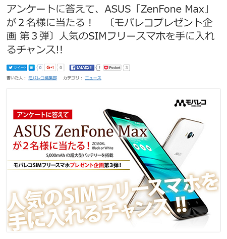 ASUS ZenFoneシリーズのまとめ記事