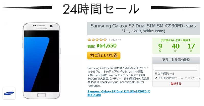 Expansys日替わりセールにSamsung Galaxy S7 SM-G930FDが登場