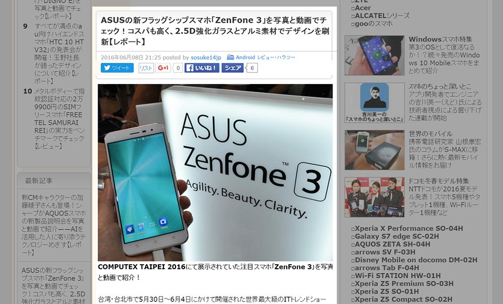 S-MAXにASUS ZenFone3の外観レビューを寄稿