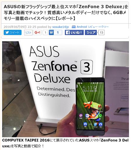 ASUS ZenFone 3 Deluxeの外観とソフトウェアを早速レポート
