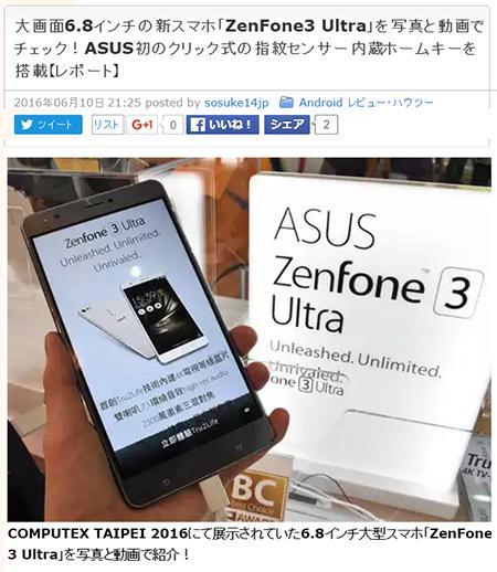 ASUS ZenFone 3 Ultraを写真と動画でレポート