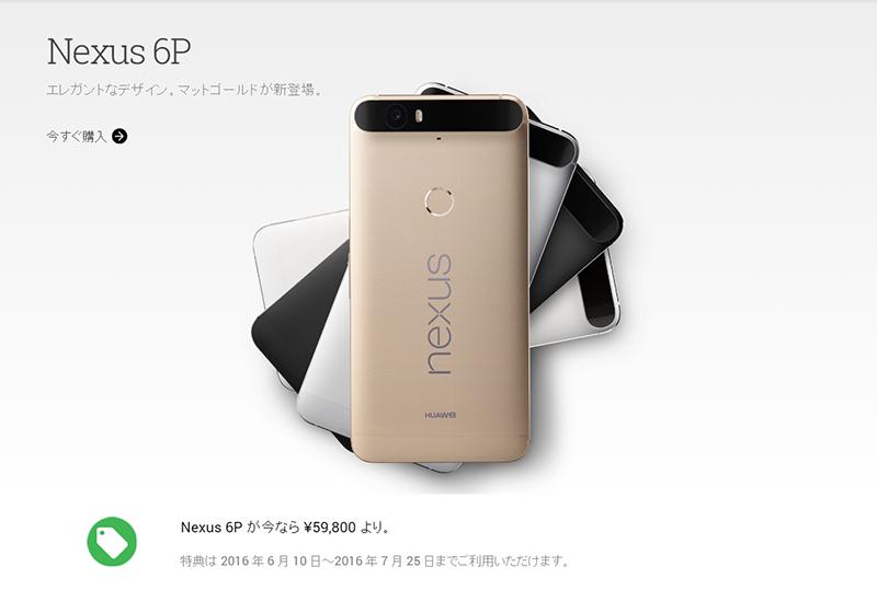 GoogleストアでNexus 6Pが15,000円オフに