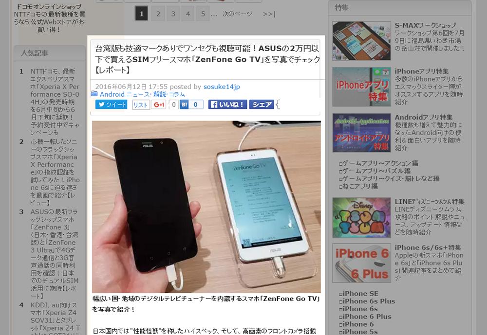 ASUS ZenFone Go TVを写真で紹介