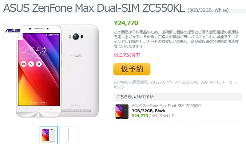 ASUS ZenFone Max Dual ZC550KLの仮予約受付がExpansysでスタート