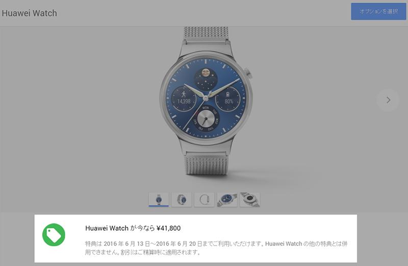 GoogleストアでHuawei Watchが10,000円割引に