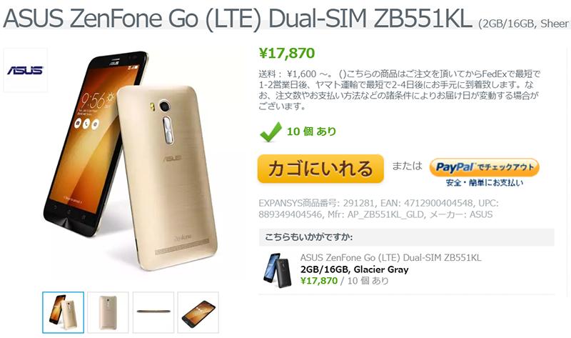 ExpansysでASUS ZenFone Goの販売がスタート