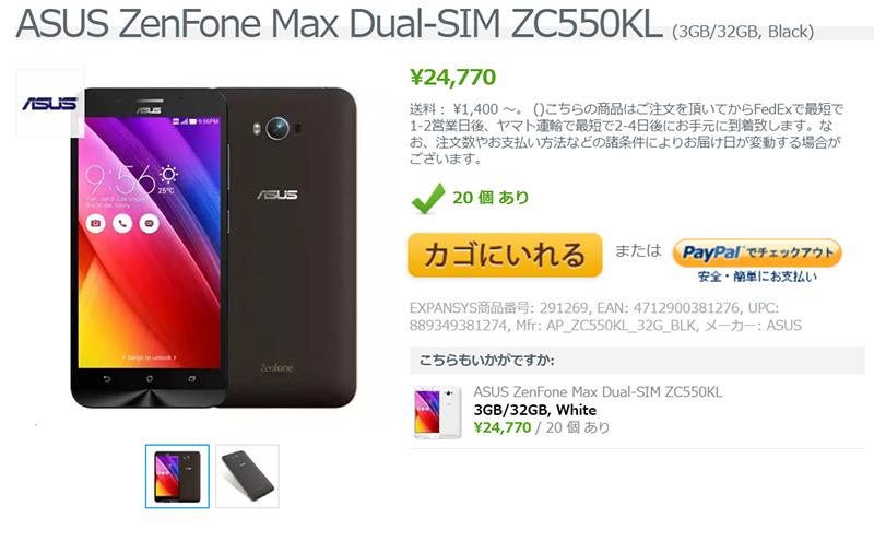 ExpansysでASUS ZenFone Max(RAM3GB/ROM32GB)の販売がスタート