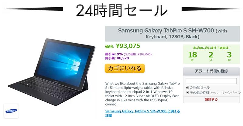 Expansys日替わりセールにSamsung Galaxy TabPro S(12インチモデル)が登場
