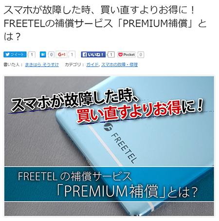 FREETEL PREMIUM補償をモバレコで解説