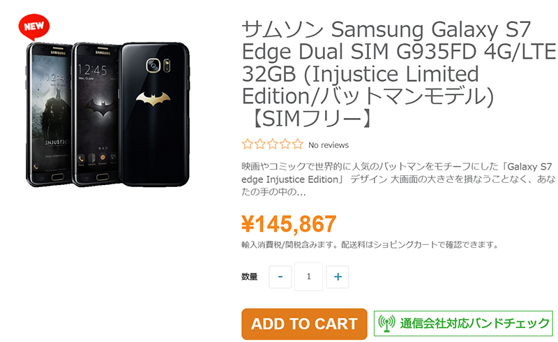 ETORENがGalaxy S7 edge Injustice Limited Editionの取扱いを開始