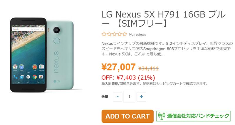 ETORENでNexus 5X H791が大幅に値下げ中