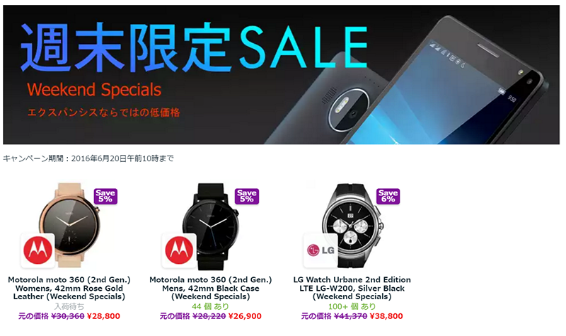 Expansys週末限定セールでAndroid Wear3モデルが割引販売中