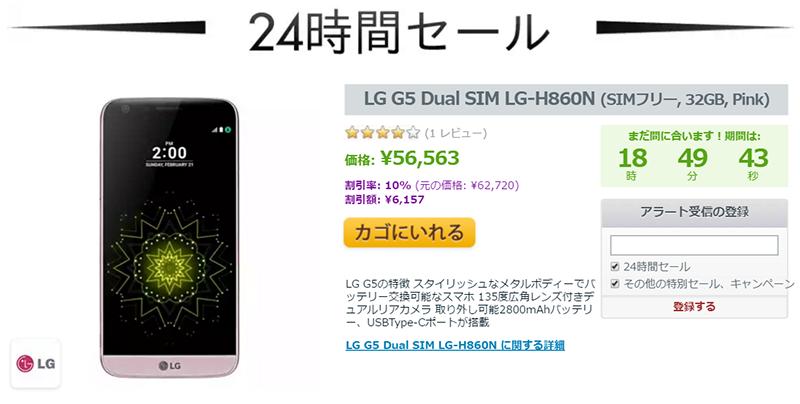 Expansys日替わりセールにLG G5 LG-H860N Pinkが登場