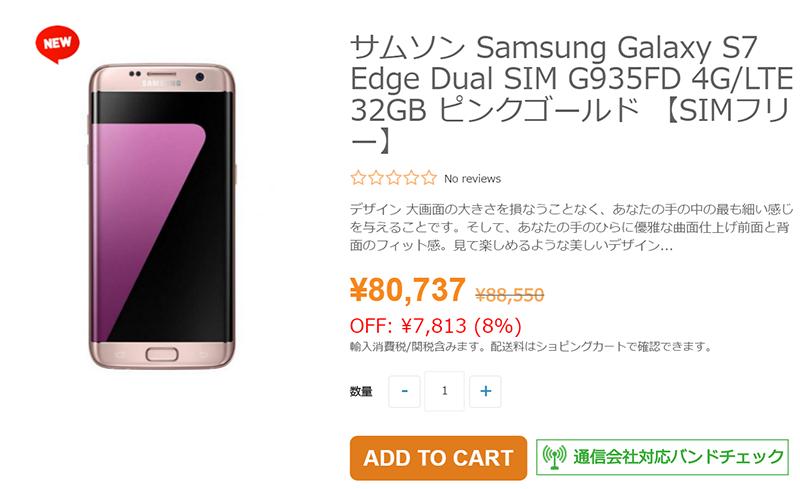 ETORENにGalaxy S7 edge(Exynos8890モデル)のPink Goldが入荷