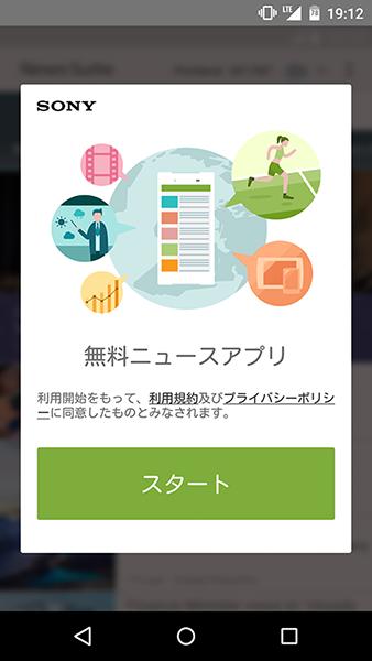 SONYのニュースアプリ「ニューススイート」ガジェット特集にそうすけブログが登場