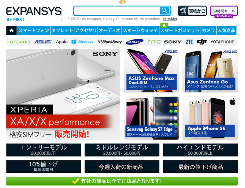 Expansysトップページ