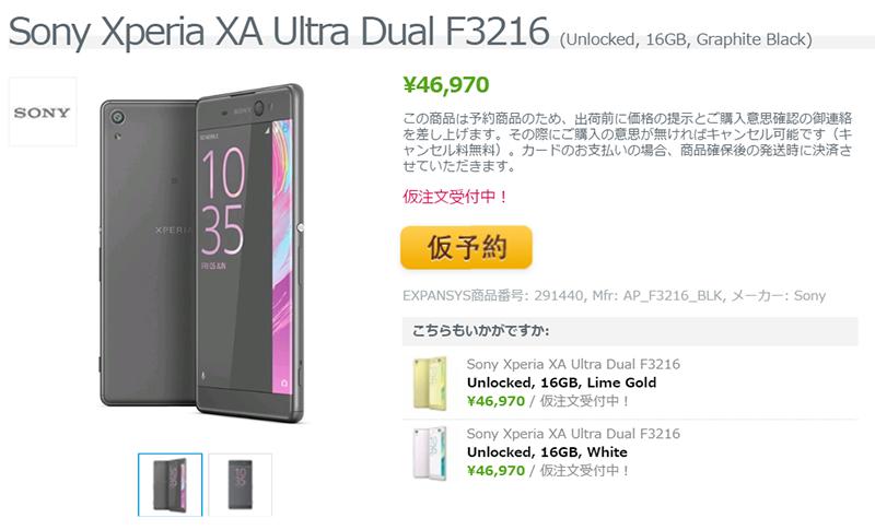 ExpansysでSONY Xperia XA Ultraの仮予約受付がスタート