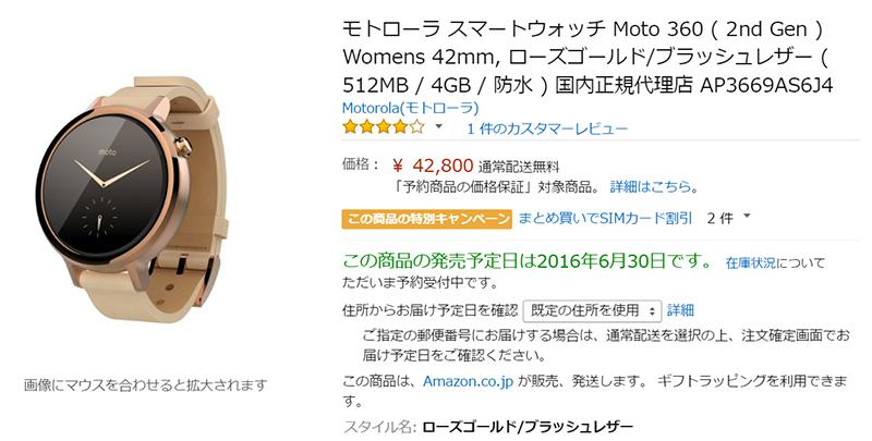 Amazon.co.jpでMoto 360 Womenの購入予約受付がスタート