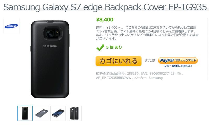 Expansys週末セールにGalaxy S7 edge+アクセサリーのバンドル品が登場