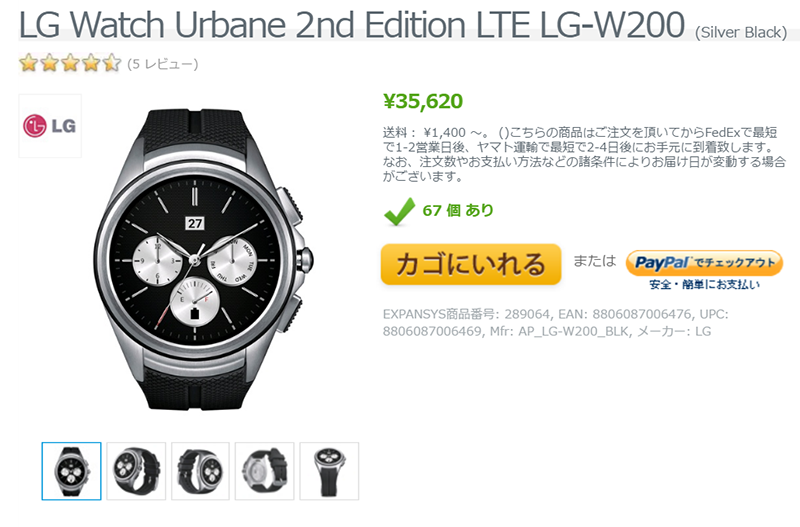 Expansys在庫一掃セールにLG Watch Urbane 2nd Editionが登場