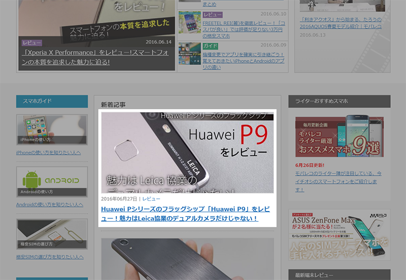 Huawei P9をモバレコでレビュー