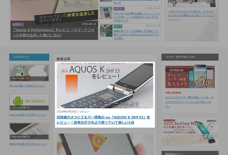 au AQUOS K SHF33をモバレコでレビュー