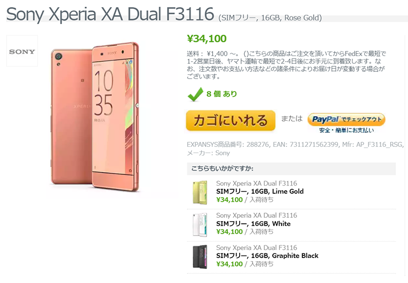 ExpansysにXperia Xシリーズの一部モデルが再入荷