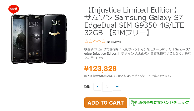 ETORENにGalaxy S7 edge(クアッドコア)のInjustice Limited Editionが入荷