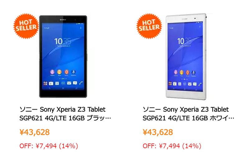 ETORENでXperia Z3 Tablet Compactが大幅値下げ販売中