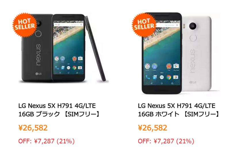 ETORENでNexus 5X LG-H791が割引販売中