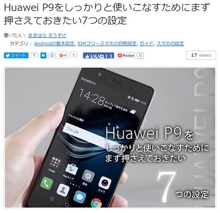 Huawei P9をしっかりと使いこなすために押さえておきたい7つの設定
