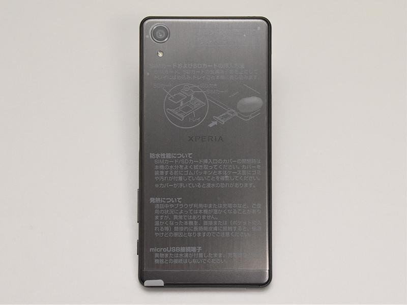 ソフトバンク Xperia X Performance 502SO