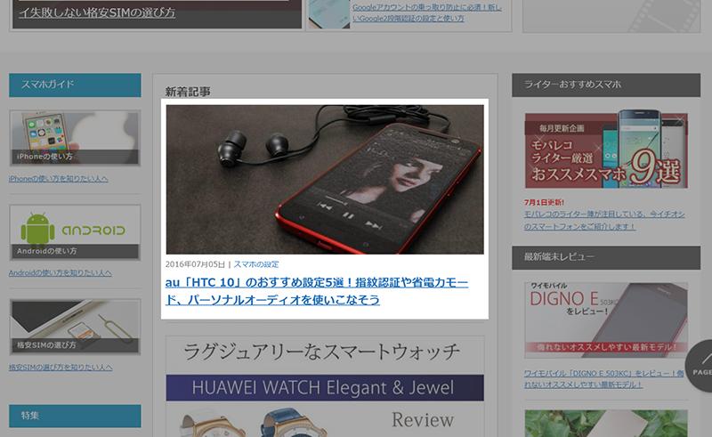 au HTC 10 HTV32のオススメ設定