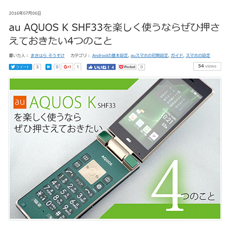 au AQUOS K SHF33を楽しく使うなら押さえておきたい4つのこと