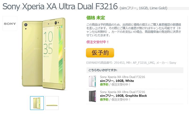 ExpansysでXperia XA Ultra F3216の仮予約受付が再開