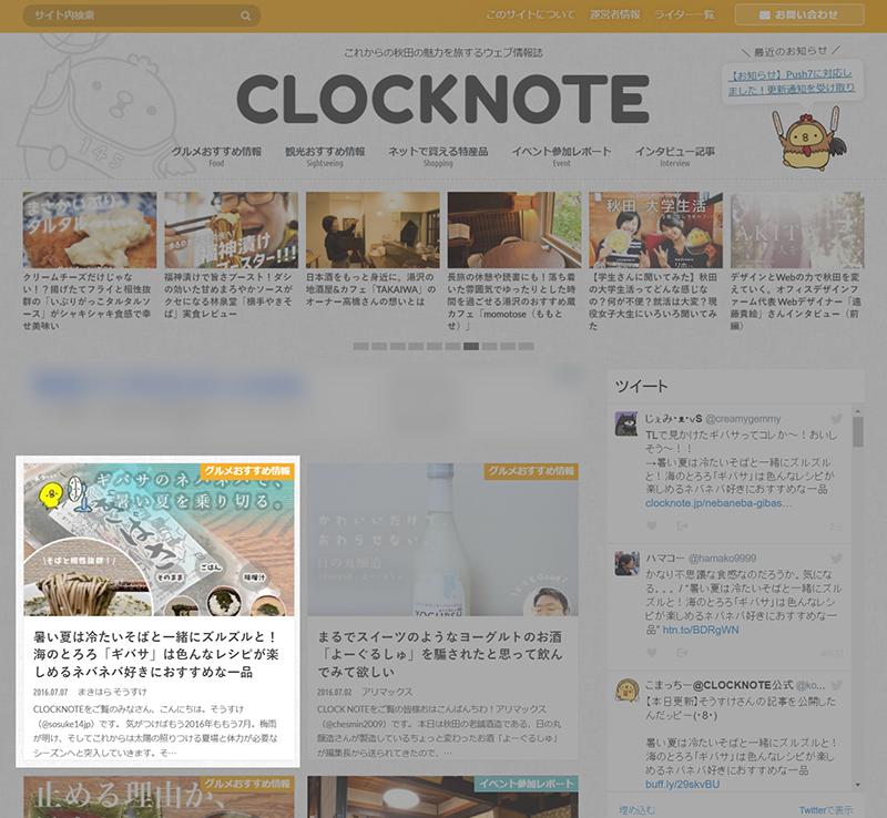 CLOCKNOTEでぎばさ(アカモク)をレポート