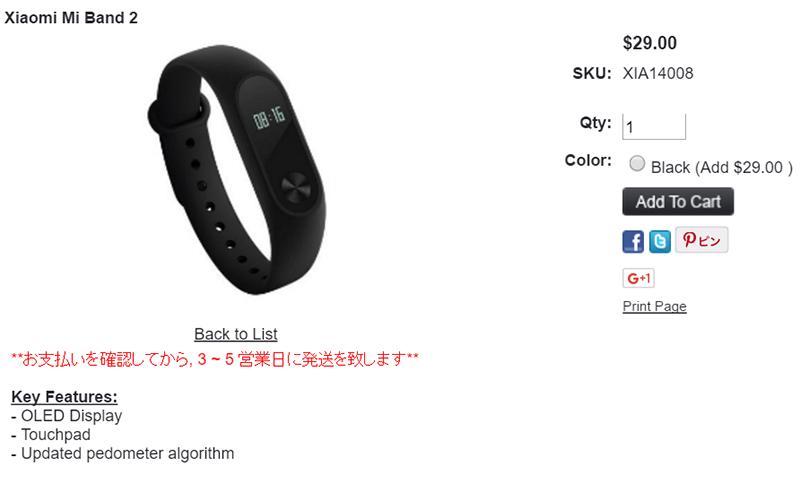 Xiaomi Mi Band 2の取り扱いが1ShopMobile.comでスタート